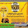مكتب غرب عمان لخدمات المسافرين VIP  00962797917846  :: تاكسي عمان الغربيه