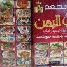 :: مطعم تاج باب اليمن