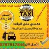 بروشور الخدمات :: تاكسي عمان الغربيه