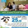 مؤسسة الرعاية المحترفه لمكافحة الحشرات والقوارض 06/5695140 :: آيشي نودلز آند رايس